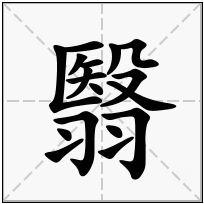 《翳》-康熙字典在线查询结果 康熙字典