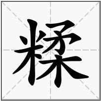 《糅》-康熙字典在线查询结果 康熙字典