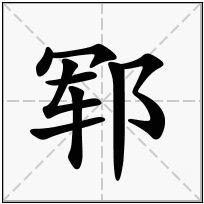 《郓》-康熙字典在线查询结果 康熙字典