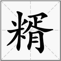 《糈》-康熙字典在线查询结果 康熙字典