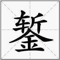 《錾》-康熙字典在线查询结果 康熙字典