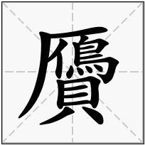 《贗》-康熙字典在线查询结果 康熙字典