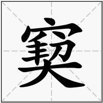 《窫》-康熙字典在线查询结果 康熙字典
