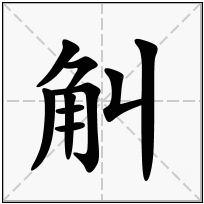 《觓》-康熙字典在线查询结果 康熙字典