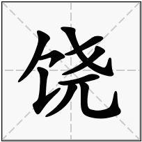 《饶》-康熙字典在线查询结果 康熙字典