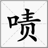 《啧》-康熙字典在线查询结果 康熙字典