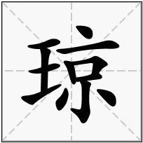 《琼》-康熙字典在线查询结果 康熙字典