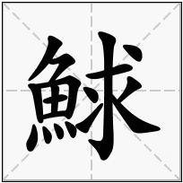 《鯄》-康熙字典在线查询结果 康熙字典