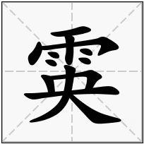 《雵》-康熙字典在线查询结果 康熙字典