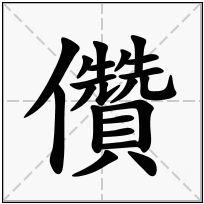 《儹》-康熙字典在线查询结果 康熙字典