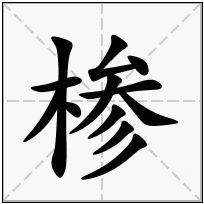 《椮》-康熙字典在线查询结果 康熙字典