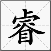 《睿》-康熙字典在线查询结果 康熙字典