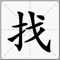 《找》-康熙字典在线查询结果 康熙字典
