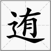 《迶》-康熙字典在线查询结果 康熙字典