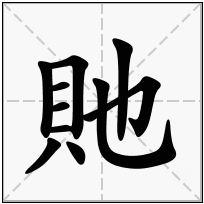 《貤》-康熙字典在线查询结果 康熙字典
