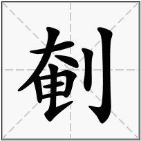 《剦》-康熙字典在线查询结果 康熙字典