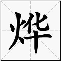 《烨》-康熙字典在线查询结果 康熙字典