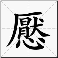 《懕》-康熙字典在线查询结果 康熙字典