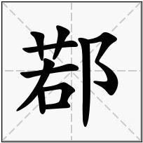 《鄀》-康熙字典在线查询结果 康熙字典