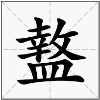《盩》-康熙字典在线查询结果 康熙字典
