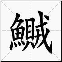 《鱡》-康熙字典在线查询结果 康熙字典