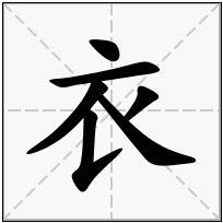 《衣》-康熙字典在线查询结果 康熙字典