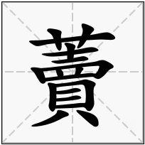 《藚》-康熙字典在线查询结果 康熙字典