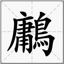 《鷛》-康熙字典在线查询结果 康熙字典