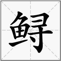《鲟》-康熙字典在线查询结果 康熙字典