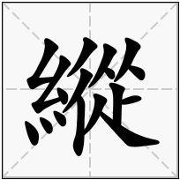 《縱》-康熙字典在线查询结果 康熙字典