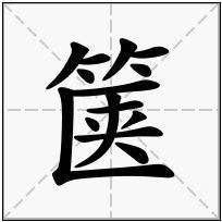 《箧》-康熙字典在线查询结果 康熙字典