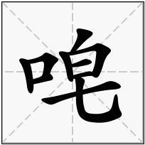 《唣》-康熙字典在线查询结果 康熙字典