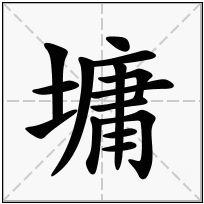 《墉》-康熙字典在线查询结果 康熙字典