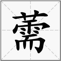 《薷》-康熙字典在线查询结果 康熙字典