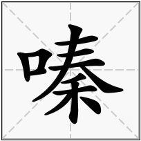 《嗪》-康熙字典在线查询结果 康熙字典