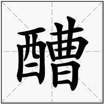 《醩》-康熙字典在线查询结果 康熙字典