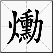 《爋》-康熙字典在线查询结果 康熙字典
