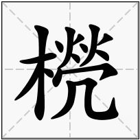 《橩》-康熙字典在线查询结果 康熙字典