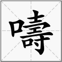 《嚋》-康熙字典在线查询结果 康熙字典