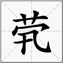 《茕》-康熙字典在线查询结果 康熙字典