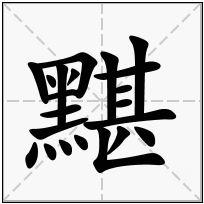 《黮》-康熙字典在线查询结果 康熙字典