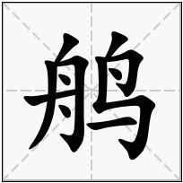 《鸼》-康熙字典在线查询结果 康熙字典