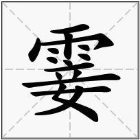 《霎》-康熙字典在线查询结果 康熙字典