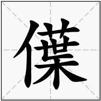 《僷》-康熙字典在线查询结果 康熙字典