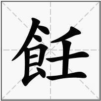 《飪》-康熙字典在线查询结果 康熙字典