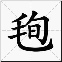 《毥》-康熙字典在线查询结果 康熙字典