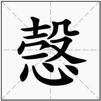 《愨》-康熙字典在线查询结果 康熙字典