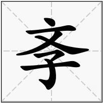 《斈》-康熙字典在线查询结果 康熙字典
