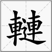 《轋》-康熙字典在线查询结果 康熙字典