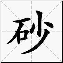 《砂》-康熙字典在线查询结果 康熙字典
